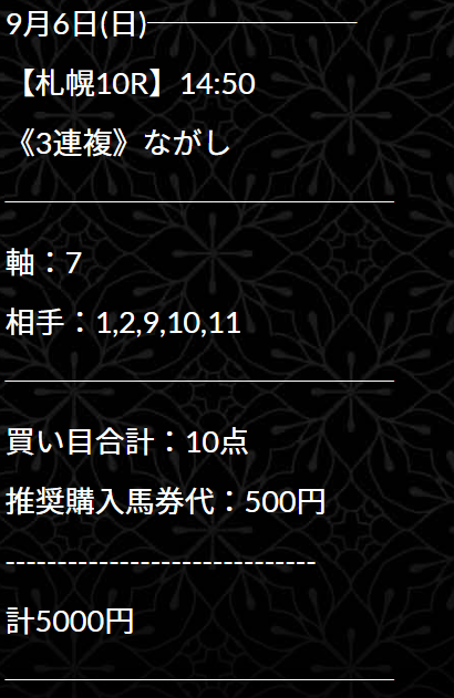 エクストラ_無料情報_9月6日