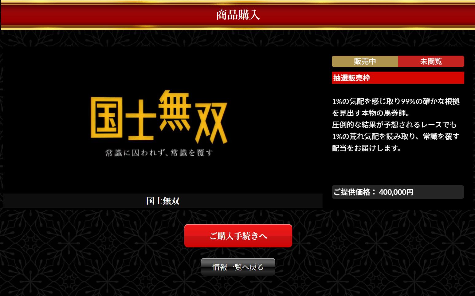 エキストラ_有料情報_国士無双