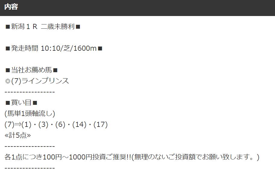 ゴールデンスターズ_無料予想_9月6日