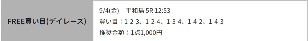 競艇RITZ_無料予想_9月4日