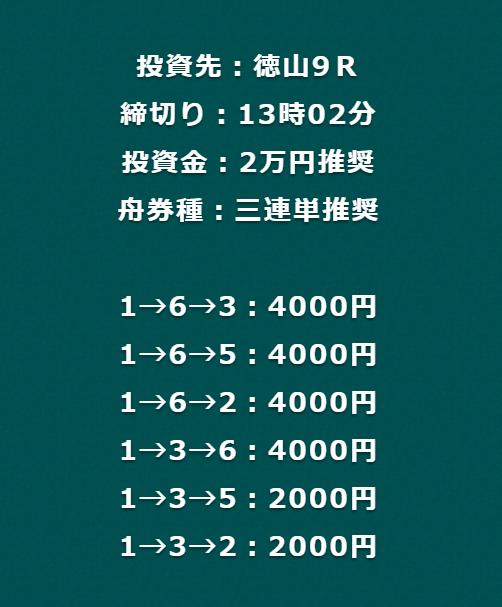 セカンドライフ_無料予想_9月4日