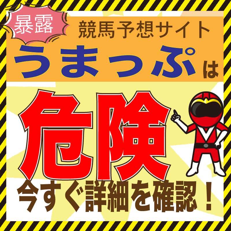 うまっぷ_アイコン画像_悪徳ガチ検証Z