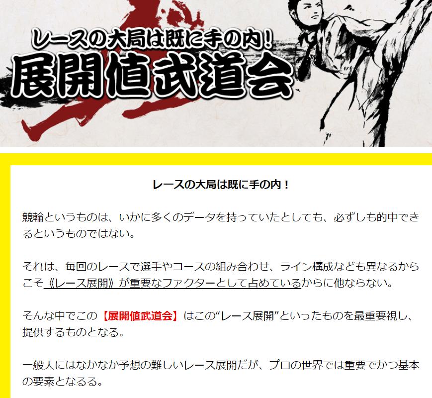 ケイリン宝箱_展開値武道会