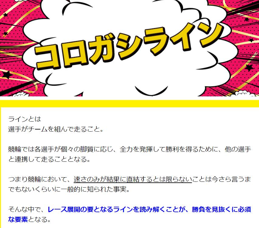 ケイリン宝箱_有料情報_コロガシライン