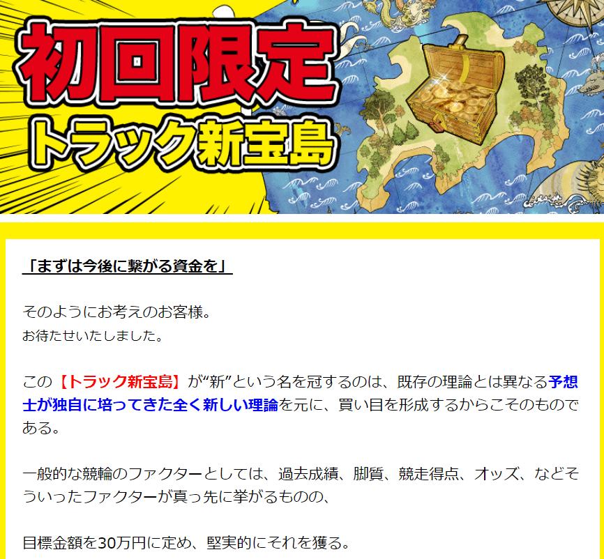 ケイリン宝箱_有料情報_トラック新宝島