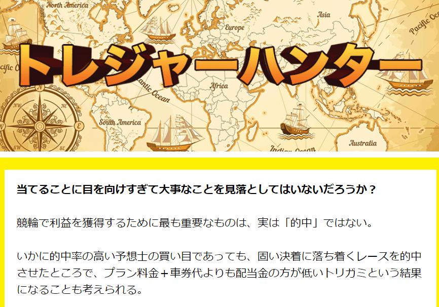 ケイリン宝箱_有料情報_トレジャーハンター