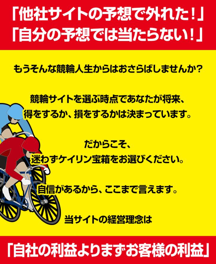 ケイリン宝箱_特徴01