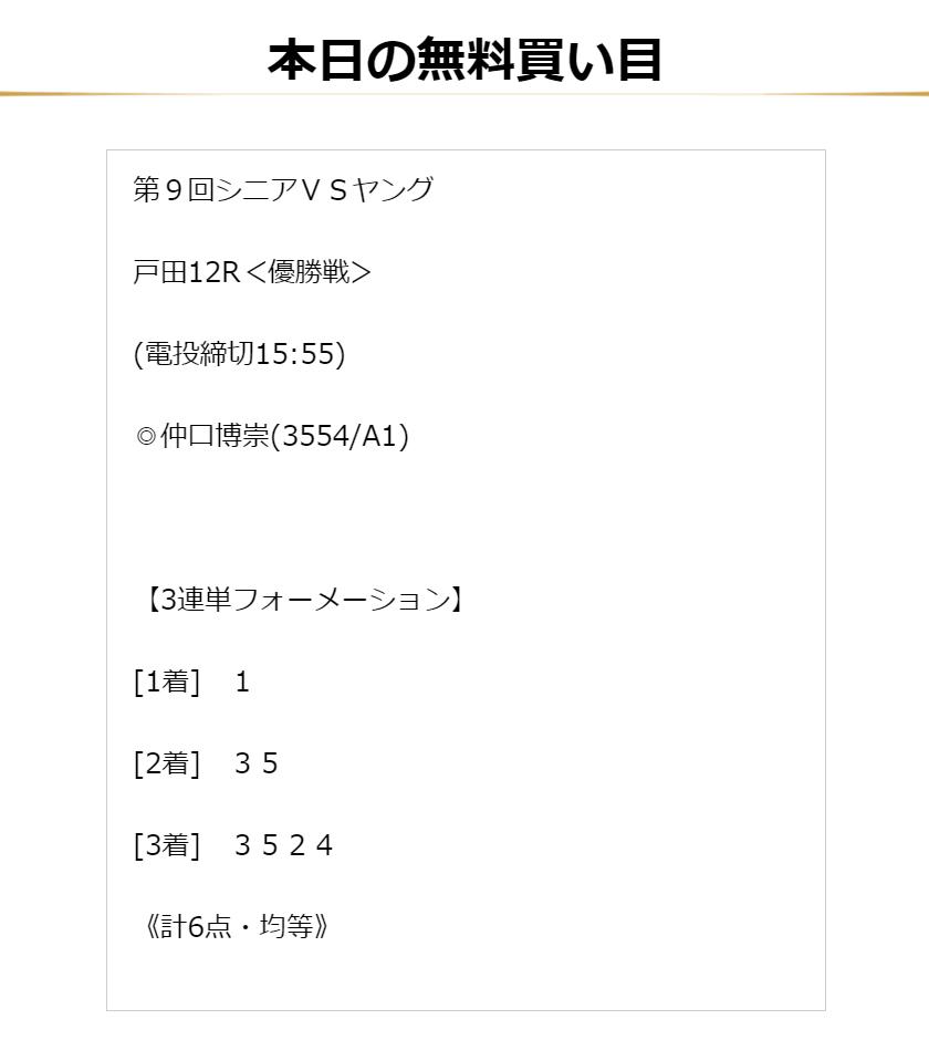 ボートキングダム_無料予想_12月7日_戸田競艇場12R