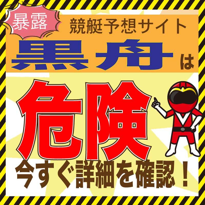 黒舟_アイコン画像_悪徳ガチ検証Z