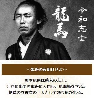 黒舟_有料予想_龍馬
