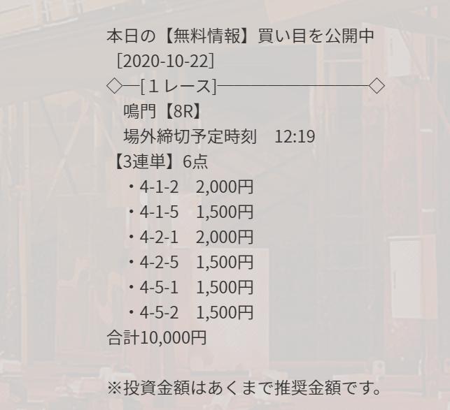 競艇ダイヤモンド_無料予想_10月22日