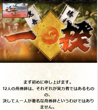 黒舟_有料予想_一揆