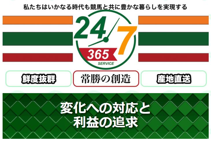 うまっぷ_有料情報_Twenty-Four-Seven