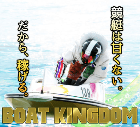 ボートキングダム_TOPイメージ