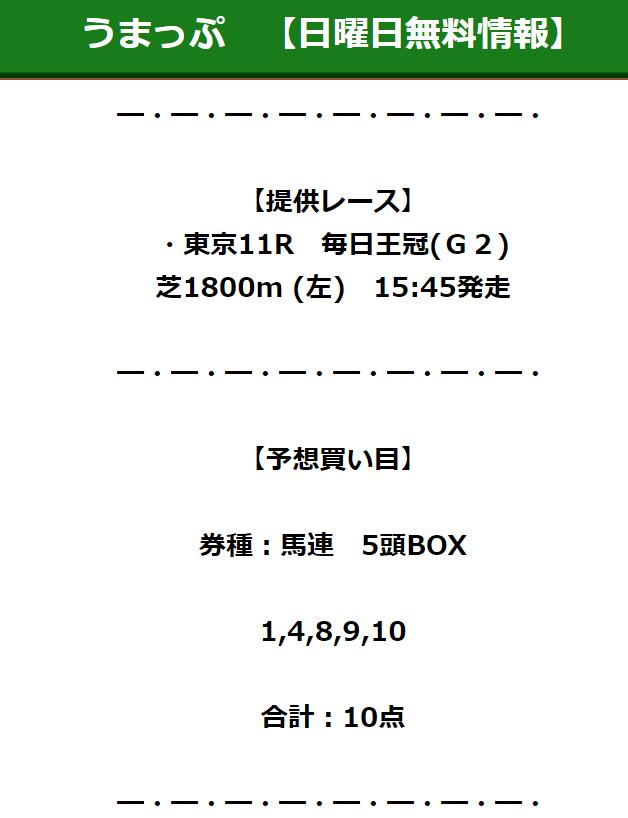 うまっぷ_無料予想_10月11日