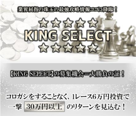 ボートキングダム_有料予想_KING SELECT