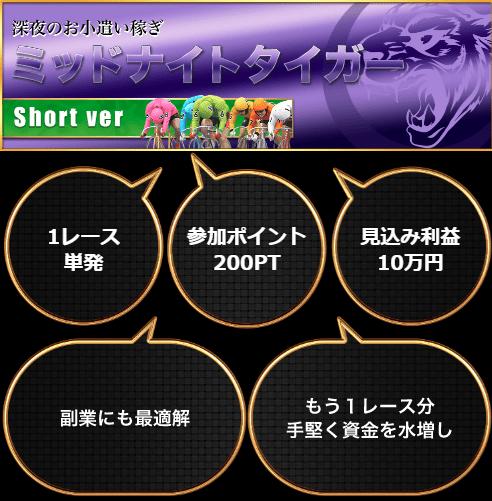 競輪クラブ虎の穴_有料予想_ミッドナイトタイガー_short