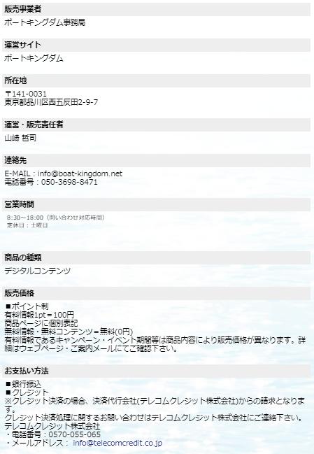 ボートキングダム_運営情報