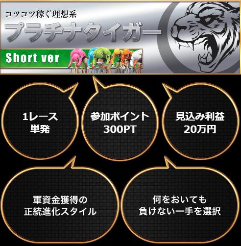 競輪クラブ虎の穴_有料予想_プラチナタイガー_short