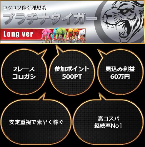 競輪クラブ虎の穴_有料予想_プラチナタイガー_LONG