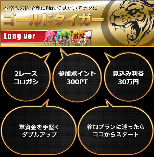 競輪クラブ虎の穴_有料予想_ゴールドタイガー_LONG