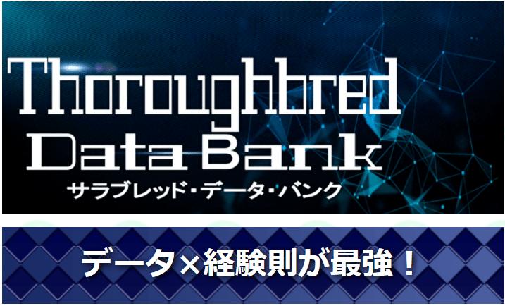 うまっぷ_有料情報_サラブレッドデータバンク