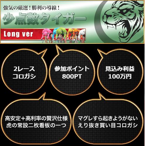 競輪クラブ虎の穴_有料予想_少数点タイガー_LONG