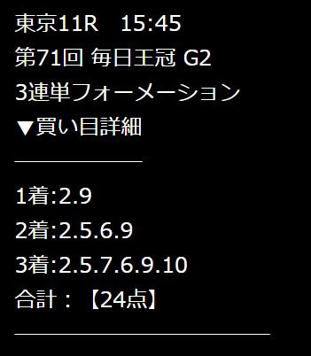 鬼勝ち馬券情報局_無料予想_10月11日