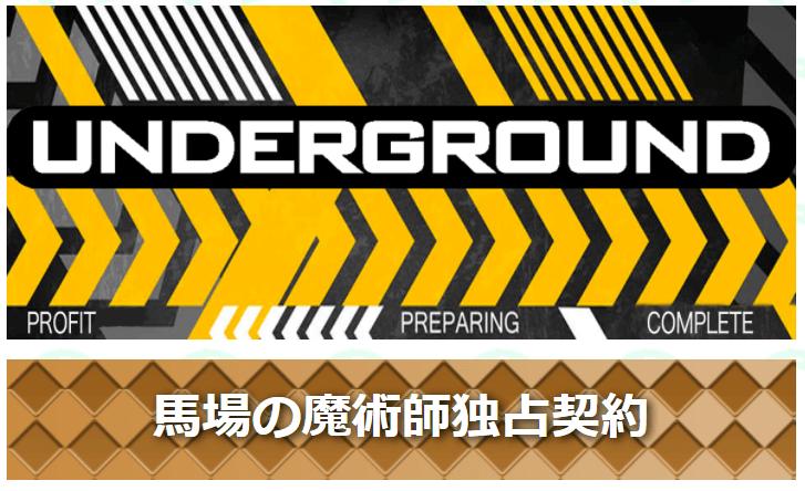 うまっぷ_有料情報_アンダーグラウンド