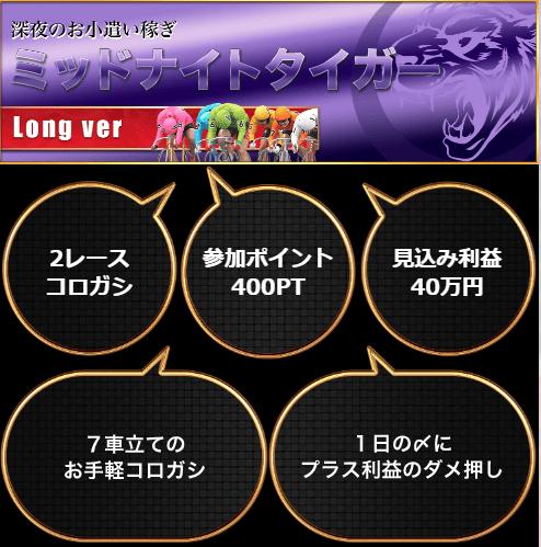 競輪クラブ虎の穴_有料予想_ミッドナイトタイガー_LONG