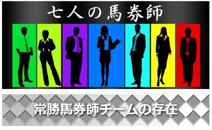 うまっぷ_有料情報_七人の馬券師