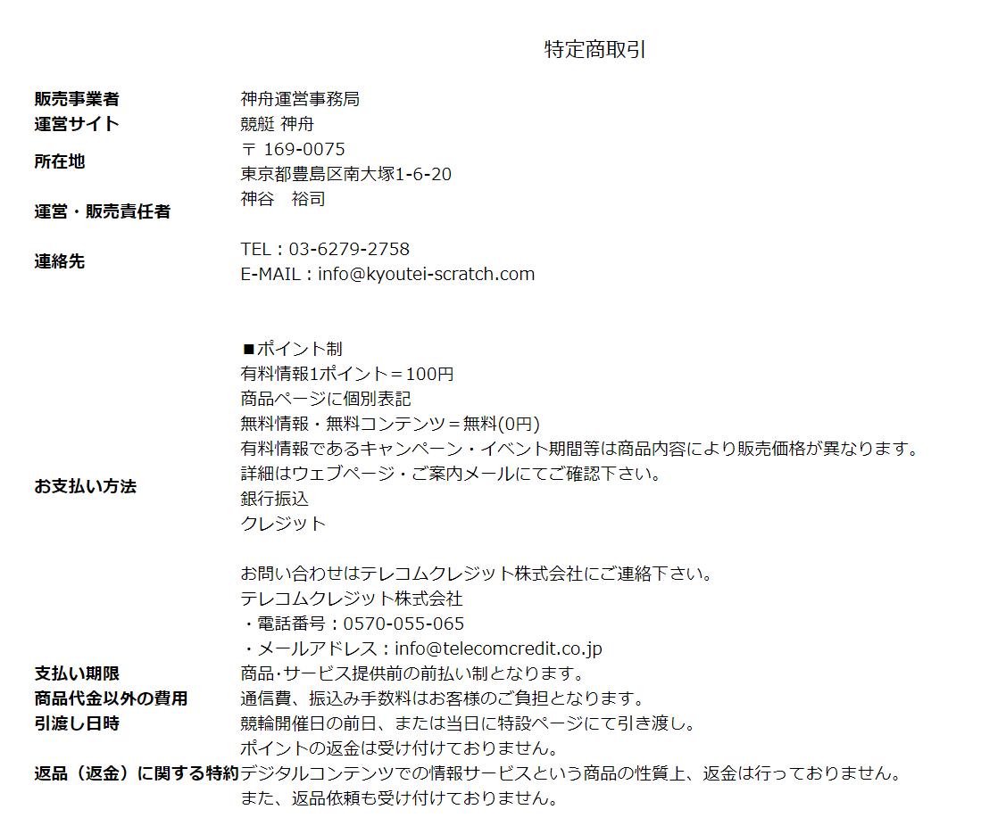 競艇 神舟_運営情報