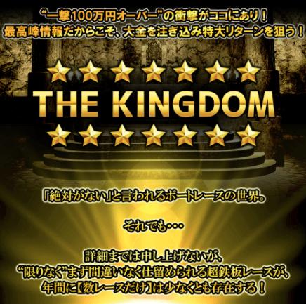 ボートキングダム_有料予想_THE KINGDOM