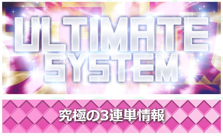 ウマップ_アルティメットシステム