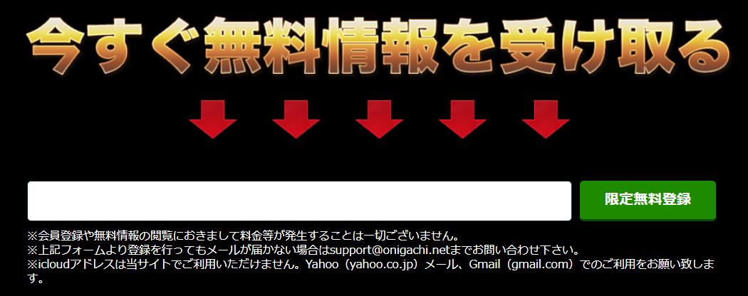 鬼勝ち馬券情報局_アドレス入力フォーム