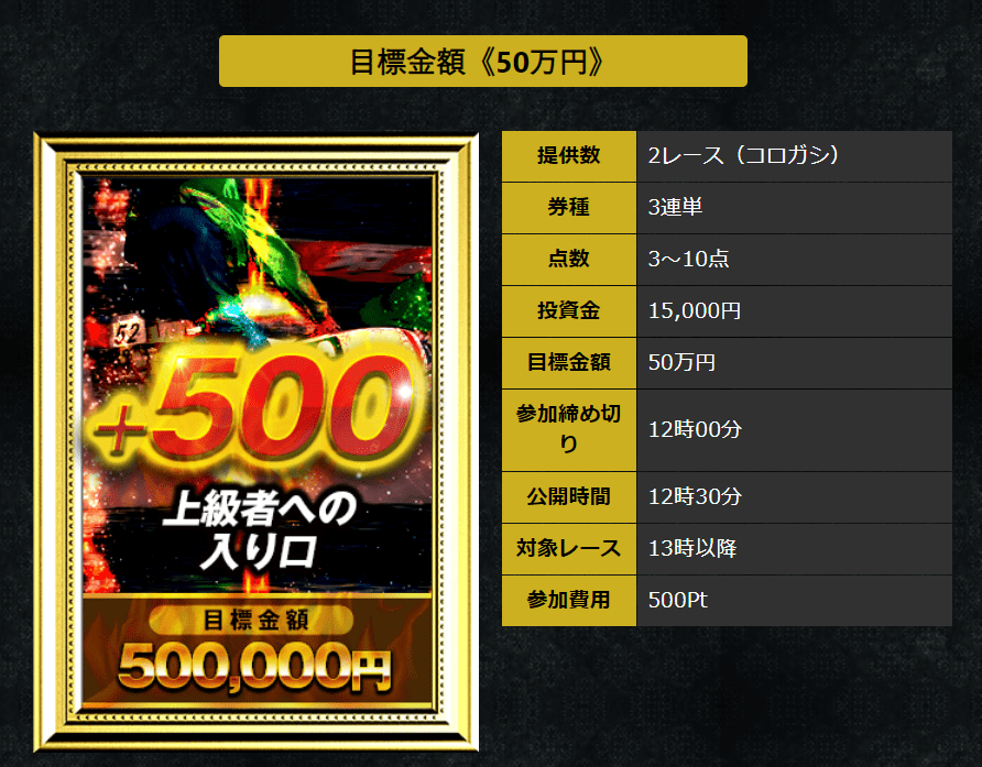 競艇 神舟_有料予想_+500