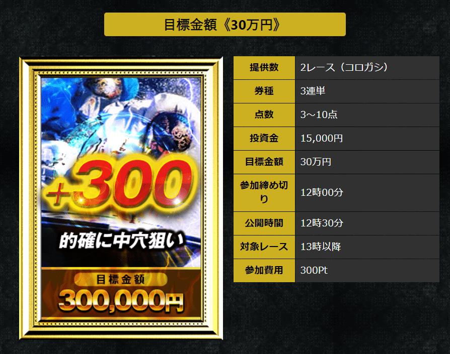 競艇 神舟_有料予想_+300