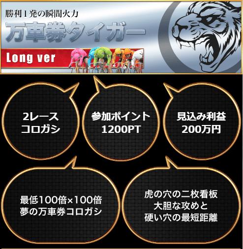 競輪クラブ虎の穴_有料予想_万車券タイガー_LONG