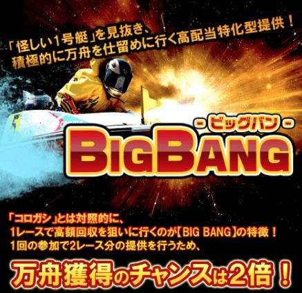 ボートキングダム_有料予想_BIGBANG