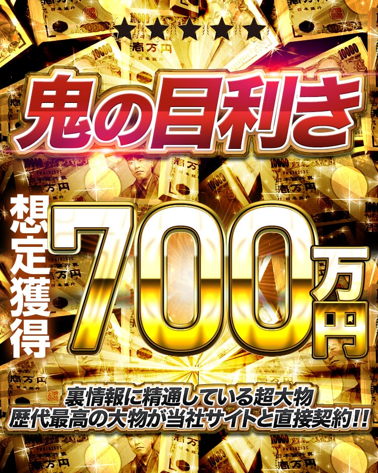 鬼勝ち馬券情報局_有料予想_鬼の目利き700万円