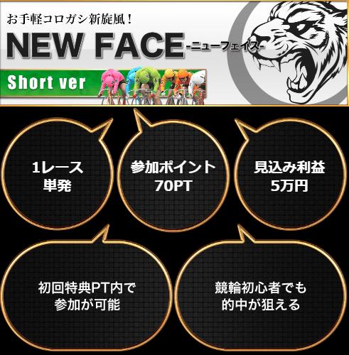 競輪クラブ虎の穴_有料予想_NEWFACE_short