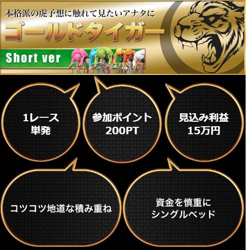 競輪クラブ虎の穴_有料予想_ゴールドタイガー_short