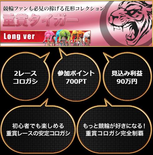 競輪クラブ虎の穴_有料予想_重賞タイガー_LONG