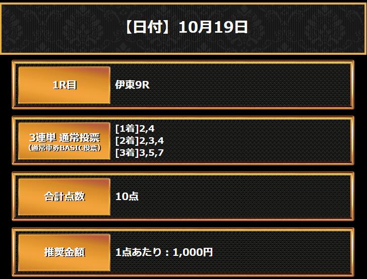 競輪クラブ 虎の穴_無料情報_2020年10月19日