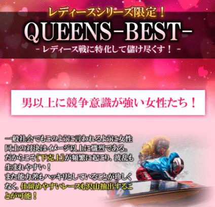 ボートキングダム_有料予想_QUEENS BEST