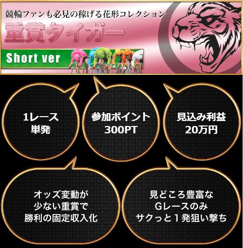 競輪クラブ虎の穴_有料予想_重賞タイガー_short