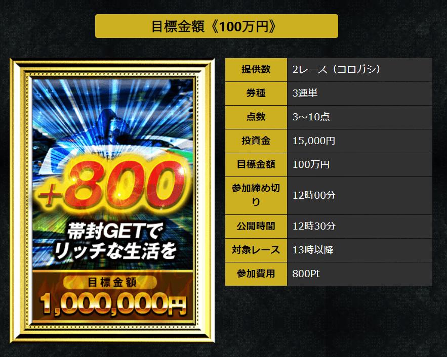 競艇 神舟_有料予想_+800