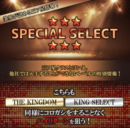 ボートキングダム_有料予想_SPECIAL SELECT