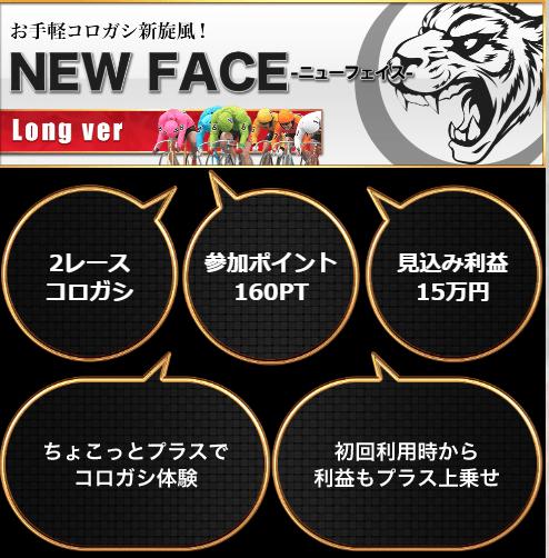 競輪クラブ虎の穴_有料予想_NEWFACE