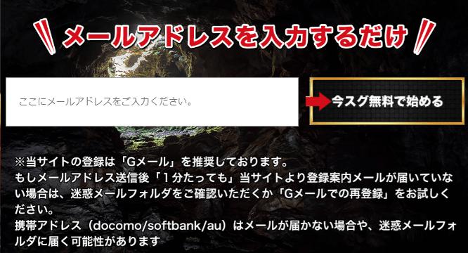 競輪クラブ虎の穴_アドレス入力フォーム
